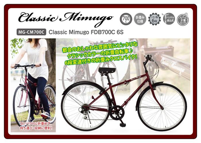 Classic Mimugo FDB700C 6S
