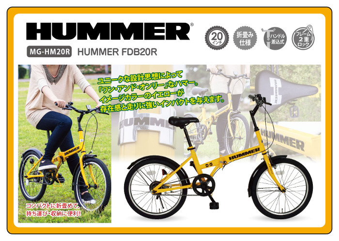 HUMMER FDB20R