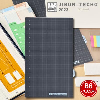 タブがついていて、しおりとしても使えます♪ 【ネコポス可能】コクヨ ジブン手帳Goods ジブン手帳グッズ 下敷き<B6スリム(mini)用> ニ-JGM4