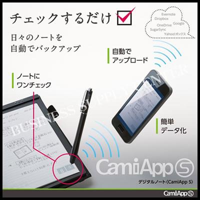 【送料無料】コクヨ KOKUYO デジタルノート CamiApp S(キャミアップ エス) メモパッドタイプ<iOS版> NST-CAS-P5