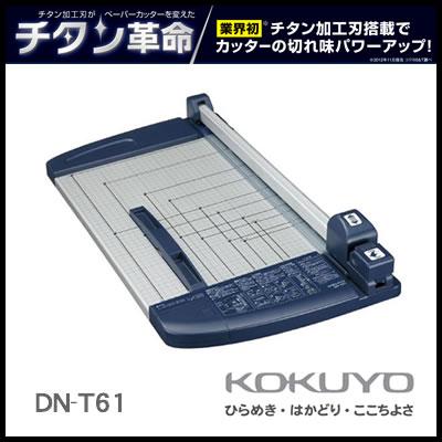 【送料無料】自炊に最適!【激安】コクヨ KOKUYO ペーパーカッター (ロータリー式) 本体 DN-T61(旧DN-61N) <40枚切り・A3・チタン加工刃搭載> 6192-2020