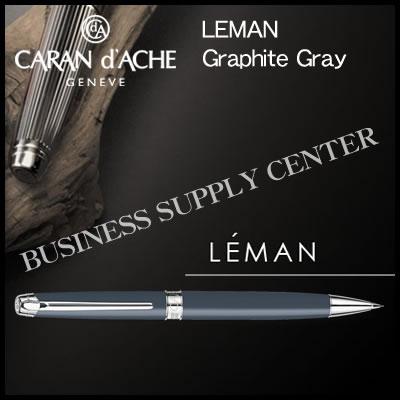 【送料無料】Caran d'Ache(カランダッシュ) シャープペンシル<0.7mm> LEMAN Graphite Gray(レマン グラファイト グレー) 4769-007