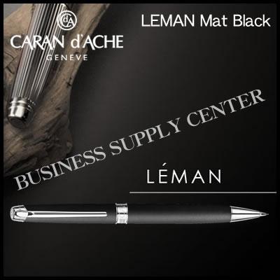 【送料無料】Caran d'Ache(カランダッシュ) シャープペンシル<0.7mm> LEMAN Mat Black(レマン マット ブラック) 4769-496【10P21Aug17】
