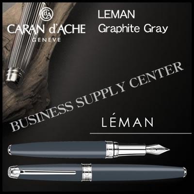 【送料無料】Caran d'Ache(カランダッシュ) 万年筆 LEMAN Graphite Gray(レマン グラファイト グレー) 4799-007【10P21Aug17】