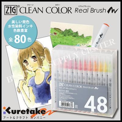【送料無料】呉竹 ZIG クリーンカラー リアルブラッシュ<48色セット> RB-6000AT/48V 筆ペン