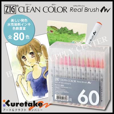 【送料無料】呉竹 ZIG クリーンカラー リアルブラッシュ<60色セット> RB-6000AT/60V 筆ペン