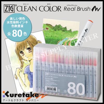 【送料無料】呉竹 ZIG クリーンカラー リアルブラッシュ<80色セット> RB-6000AT/80V 筆ペン
