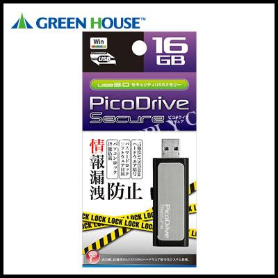 【送料無料】グリーンハウス セキュリティ強化型 USB3.0メモリー ピコドライブ・セキュア<16GB> GH-UF3SR16G