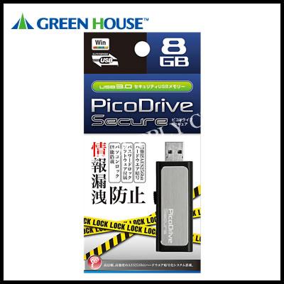 【送料無料】グリーンハウス セキュリティ強化型 USB3.0メモリー ピコドライブ・セキュア<8GB> GH-UF3SR8G