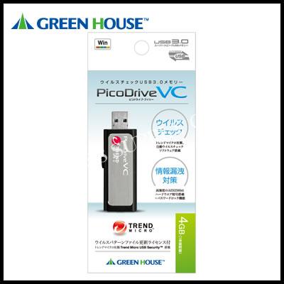 【送料無料】グリーンハウス セキュリティ強化型 USB3.0メモリー ピコドライブVC<5年間サポート版/4GB> GH-UF3VC5-4G