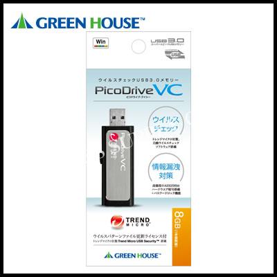 【送料無料】グリーンハウス セキュリティ強化型 USB3.0メモリー ピコドライブVC<5年間サポート版/8GB> GH-UF3VC5-8G
