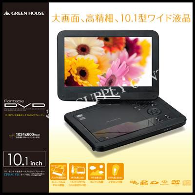 【送料無料】グリーンハウス 10.1型ワイド CPRM付ポータブルDVDプレーヤー GH-PDV10E-BK