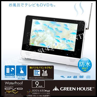 【送料無料】グリーンハウス 9型フルセグTV内蔵 防水ポータブルDVDプレーヤー GH-PDV9HWT-WH GH-PDV9HWT-WH, エサシシ:c506858f --- gamenavi.club