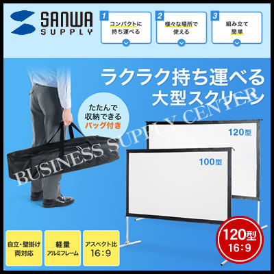 【送料無料】サンワサプライ プロジェクタースクリーン<120型> PRS-AF120(00648420)【よくばり通信2018春】