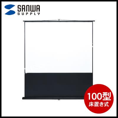 【代引不可】サンワサプライ プロジェクタースクリーン(床置き式)<100型> PRS-Y100K (M201703)