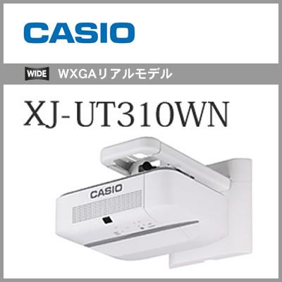 カシオ 液晶プロジェクター 超短焦点モデル XJ-UT310WN (M201703)