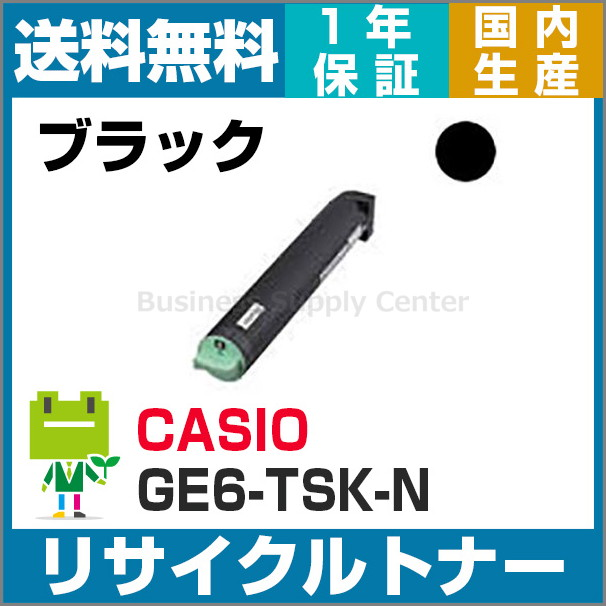 カシオ GE6-TSK-N (ブラック/黒) リサイクルトナー