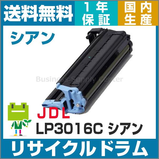 JDL LP3016C シアン / リサイクルドラム