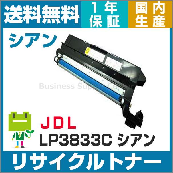 JDL LP3833C シアン / リサイクルトナー