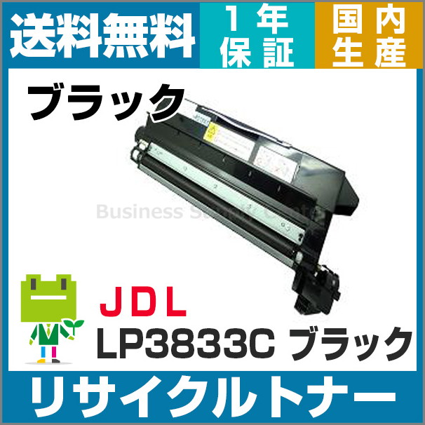 JDL LP3833C ブラック / リサイクルトナー