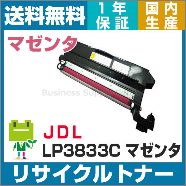 JDL LP3833C マゼンタ / リサイクルトナー