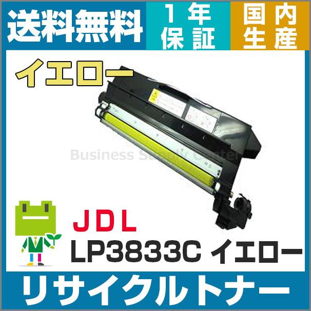 JDL LP3833C イエロー / リサイクルトナー