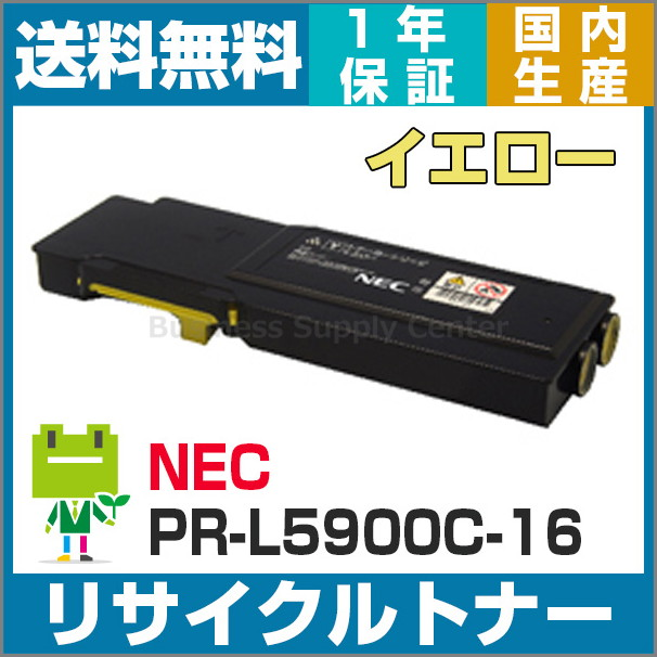 NEC PR-L5900C-16 (イエロー/黄色)(PR-L5900C-11の大容量) リサイクルトナー