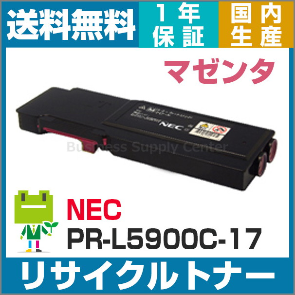 NEC PR-L5900C-17 (マゼンタ)(PR-L5900C-12の大容量) リサイクルトナー