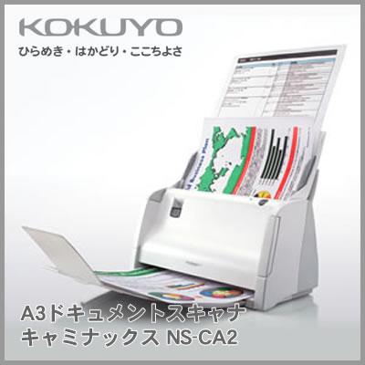 KOKUYO コクヨ A3ドキュメントスキャナ キャミナックス NS-CA2 特典 海外 ブランド セット 粗品