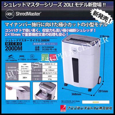 アコ・ブランズ・ジャパン/GBC GCS200DM シュレッダー シュレッドマスター マイクロ 200DM (M201702)