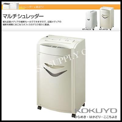 【送料無料】【代引不可】コクヨ KOKUYO マルチシュレッダー KPS-M70X