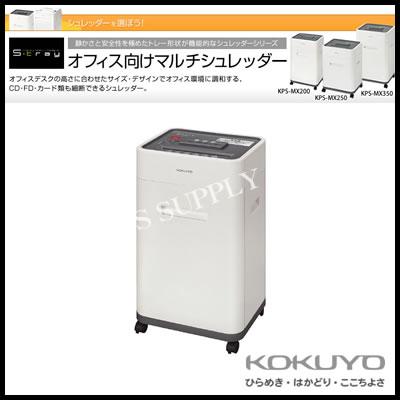 【送料無料】コクヨ KOKUYO マルチシュレッダー<S-tray> KPS-MX200