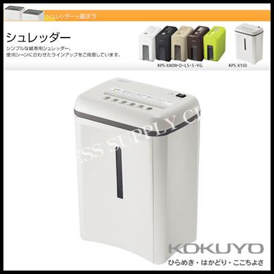 【送料無料】コクヨ KOKUYO シュレッダー KPS-X150