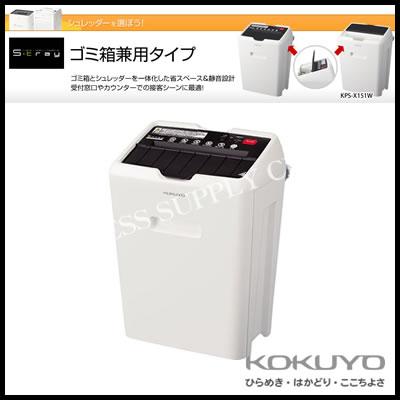 【送料無料】コクヨ KOKUYO シュレッダー<S-tray twin>(ゴミ箱兼用タイプ) KPS-X151W