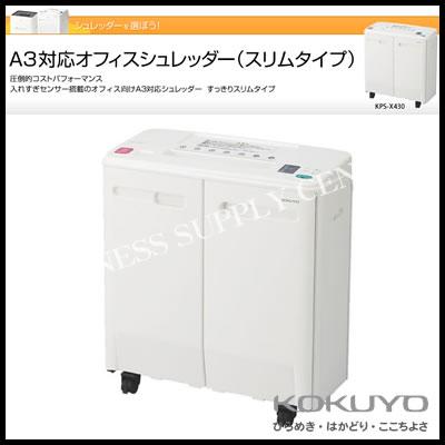 【送料無料】【代引不可】コクヨ KOKUYO A3対応オフィスシュレッダー(スリムタイプ) KPS-X430
