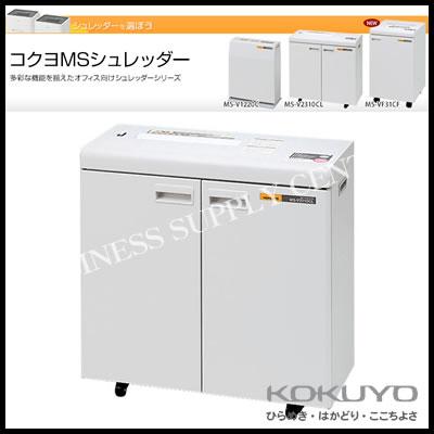 【送料無料】【代引不可】コクヨ KOKUYO MSシュレッダー MS-V2310CL