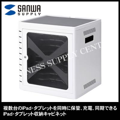 【代引不可】サンワサプライ iPad・タブレット収納キャビネット(10台収納・ホワイト) CAI-CAB16W (M201703)