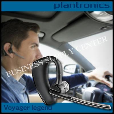 【送料無料】【新生活応援】Plantronics(プラントロニクス) Bluetooth3.0 ワイヤレスヘッドセット Voyager legend【201502】