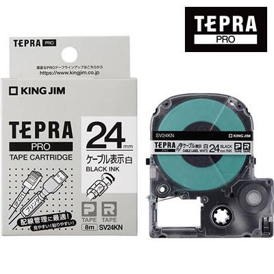 配線管理に大活躍 ケーブルの識別に最適です 宅配便 キングジム テプラPRO テープカートリッジ SV24KN 幅24mm 結婚祝い 黒文字 長さ8m ケーブル表示ラベル 限定タイムセール 白