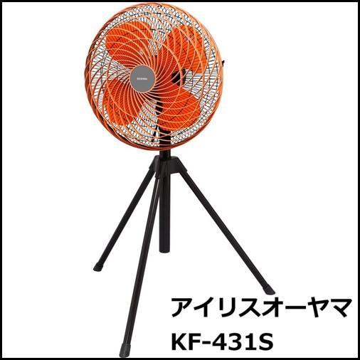 アイリスオーヤマ KF-431S 工業扇 スタンドタイプ 00648131 (よくばり通信2017夏)