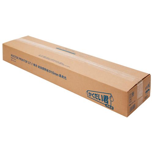 FUJI FILM ST-1用感熱紙 白地黒字915X60M2本STD915BK