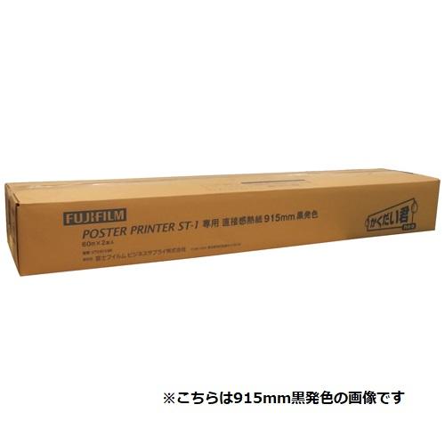 エム・ビー・エス株式会社 ST-1用感熱紙 白地青字915X60M2本STD915B
