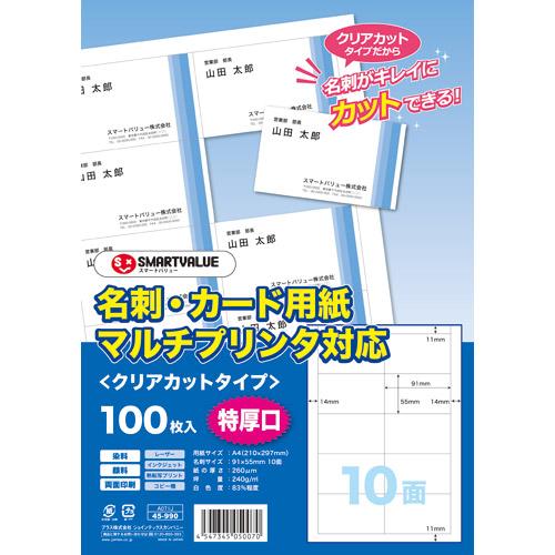 スマートバリュー 名刺用紙クリアカット特厚口500枚 A071J-5