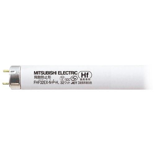 MITSUBISHI Hf蛍光ランプ飛散防止 FHF32EX-N・P-H 25本