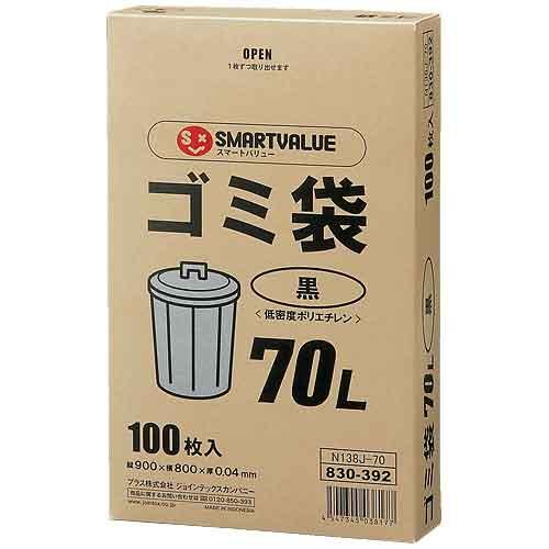 スマートバリュー ゴミ袋LDD黒70L 限定特価 N138J-70 着後レビューで 送料無料 100枚