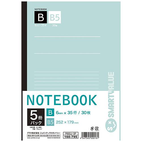 スマートバリュー セミB5ノート 本物◆ 上品 5冊パック P002J-5P B罫
