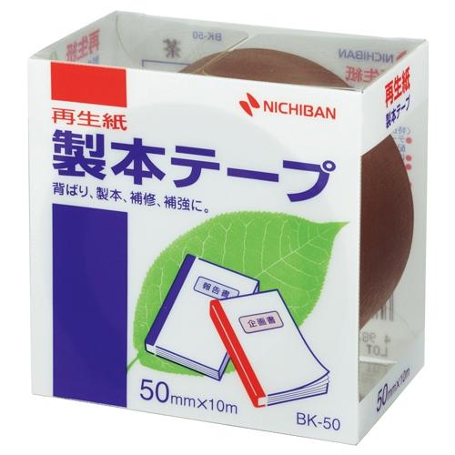 ニチバン 製本テープ BK-50 数量は多 茶 売り込み 50mm×10m