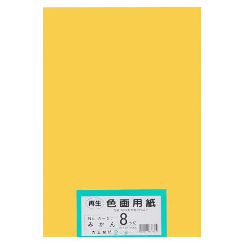 最安値挑戦 大王製紙 再生色画用紙 上質 8ツ切 100枚 みかん