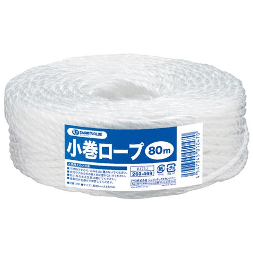 スマートバリュー ひも 小巻ロープ5mm×80m白48巻 B175J-48