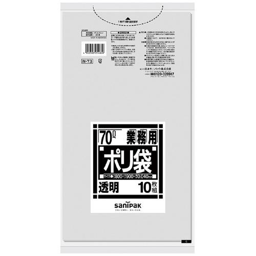 ポリゴミ袋 N-73 透明 70L 10枚 40組